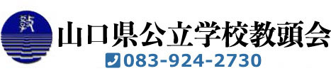 山口県公立学校教頭会